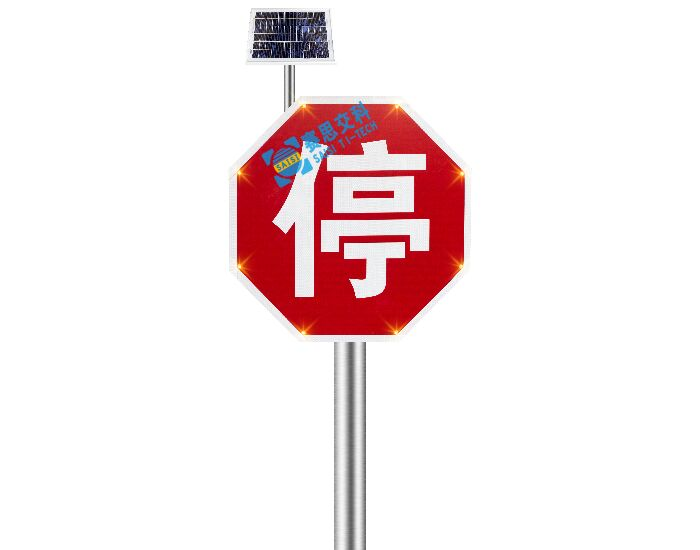 太阳能禁令类主动发光标志牌