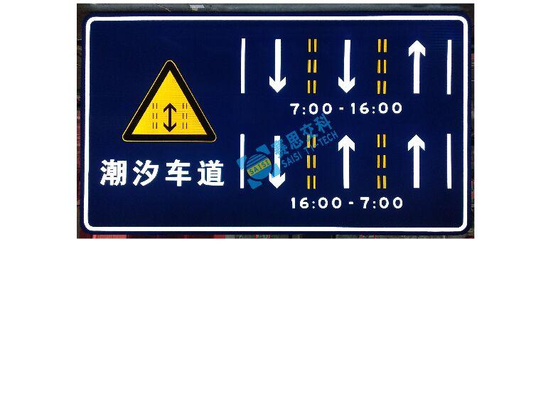 潮汐车道主动发光标志牌