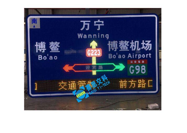 路网动态实时诱导发光标志